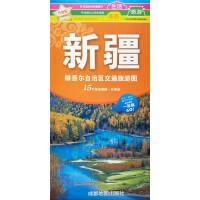 新疆维吾尔自治区交通旅游图(附赠公交手册)(全新升级)