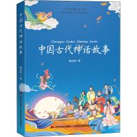 中国古代神话故事 吉林美术出版社