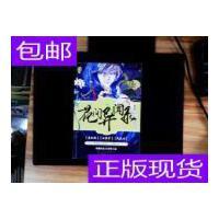 [二手旧书9成新]花间异闻录/浮生若梦03 /寒月声 著 贵州人民出?