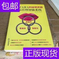 [二手旧书9成新]超越ZARA的秘密武器 : 商品管理智能系统 /黛贝儿