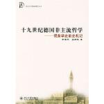 十九世纪德国非主流哲学:现象学史前史札记――北京大学德国研究丛书