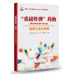 """""""重磅炸弹""""药物――医药工业兴衰录"""