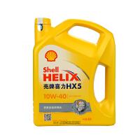 壳牌(shell)喜力 黄壳HX5 10W40 SN机油润滑油 4L