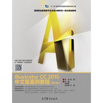 Illustrator CC 2015中文版案例教程(第2版) 9787040472806 肖静 朱星雨 吴宝辉 高等教育出版社 【正版现货,下单即发】有问题随时联系或者咨询在线客服!
