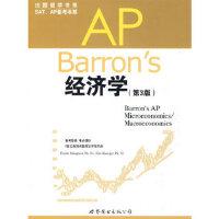 微瑕处理―AP Barrons经济学(第3版) (美)马斯格雷夫,(美)卡克皮尔 ,陈英,米睿 97875100049