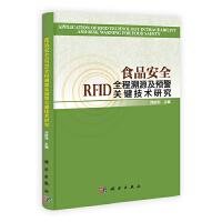 食品安全RFID全程溯源及预警关键技术研究