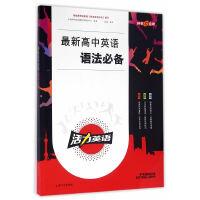 钟书金牌・活力英语-最新高中英语语法必备