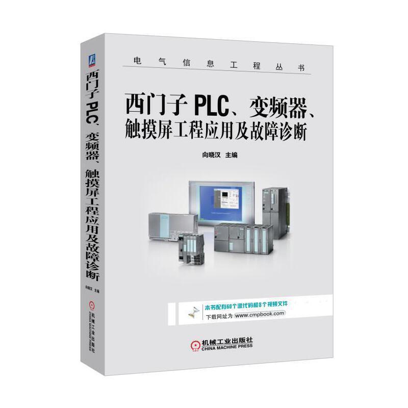 西门子PLC、变频器、触摸屏工程应用及故障诊断 西门子PLC、变频器、触摸屏工程应用一本通