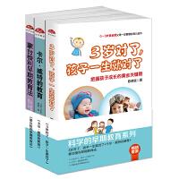 畅销套装2018-科学的早期教育系列:3岁对了,孩子一生就对了+卡尔威特的教育+蒙台梭利早期教育法(套装共三册)