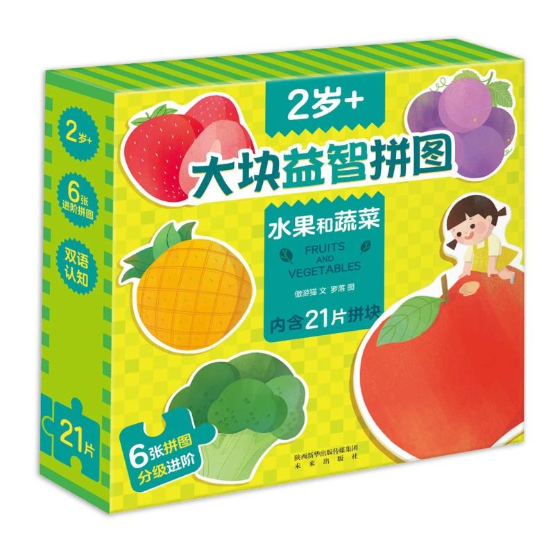 大块益智拼图 2岁+ 水果和蔬菜 0-3岁进阶式拼图  双语认知  异形设计  启蒙早教好帮手