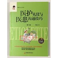 正版 医护礼仪与医患沟通技巧 靳斓著 9787513651912 中国经济出版社
