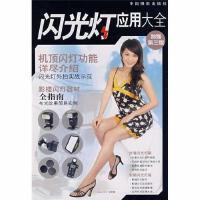 闪光灯应用大全(加强第三版)周达之 著中国摄影出版社