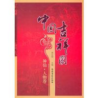 中国吉祥图 神仙 人物卷