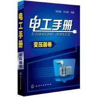 电工手册・变压器卷