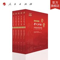 平凡中的力量――北京榜样主题活动五周年人物风采录(全五册)