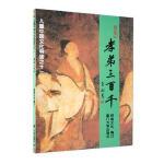 孝弟三百千――儿童中国文化导读之十一(注音版)