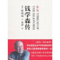 【二手旧书9成新】钱学森传:蚕丝 (美)张纯如 中信出版社 9787508626277