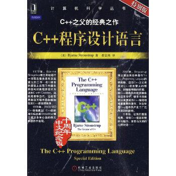 C++程序设计语言(特别版)十周年中文纪念版