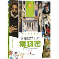 [现货] 普拉多博物馆 姜恩珠,李正花 9787545557466 天地出版社