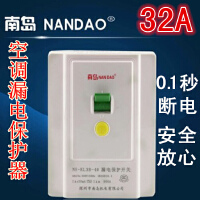 漏电保护开关 32A大功率 空调柜机热水器专用漏电保护器插头