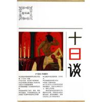 十日谈(共5册)(精)