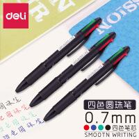 得力33390圆珠笔四色按动式 黑红蓝绿四色圆珠笔 得力0.7mm