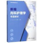 新编内科护理学考题解析/护理专业教辅系列丛书