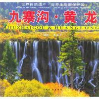 【二手旧书9成新】世界自然遗产:九寨沟・黄龙9787503218606