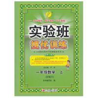 (2016秋)实验班提优训练 小学 数学 一年级 (上) 人教版(RMJY)