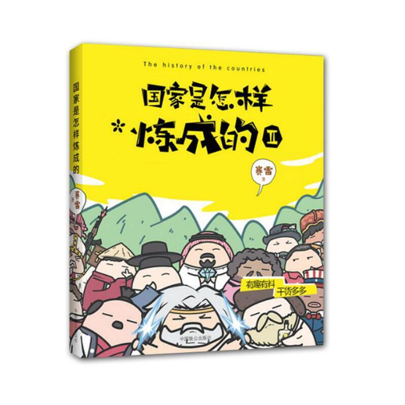 国家是怎样炼成的2 赛雷三分钟 拟人化手法讲 中国史前世今生半小时漫画三分钟通晓世界历史漫画书籍畅销书排行榜