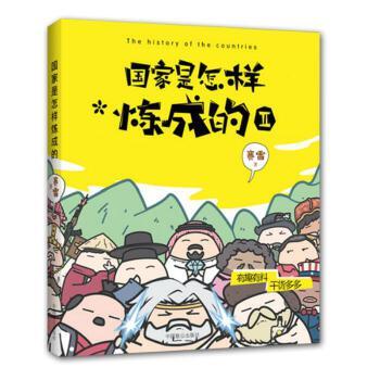国家是怎样炼成的2 赛雷作品三分钟,了解一个国家的前世今生 一本书,阅尽异国风情的历史变迁
