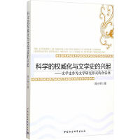 科学的权威化与文学史的兴起:文学史作为文学研究形式的合法化 9787516140673 周小琴 中国社会科学出版社