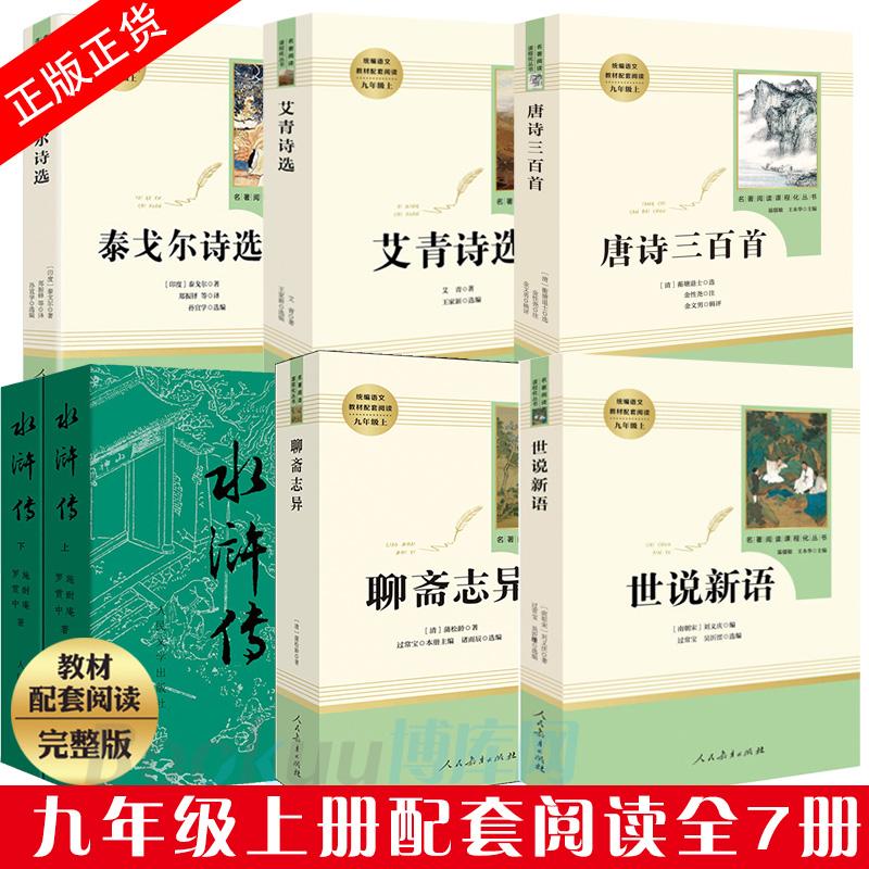水浒传&(9上)/名著阅读课程化丛书 共7册