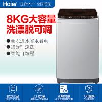 海尔(Haier)8公斤全自动洗衣机 家用节能强劲洗护波轮全 智能预约自编程