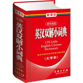 新课标商务国际英汉双解小词典(大字本)(单色本)