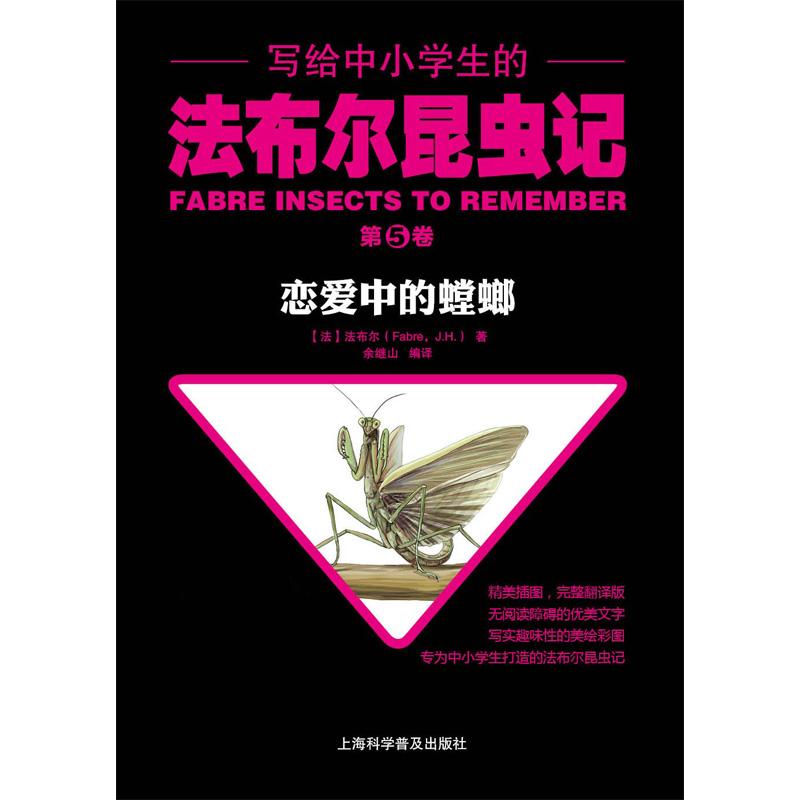 写给中小学生的法布尔昆虫记.第五卷 恋爱中的螳螂