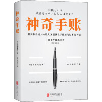 神奇手账 北京联合出版公司