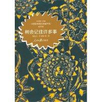 中国百年散文典藏书系:树会记住许多事(自然卷)/郁达夫等著