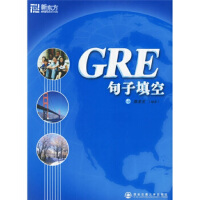 新东方大愚英语学习丛书:GRE句子填空