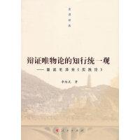 辩证唯物论的知行统一观――重读毛泽东《实践论》(走进经典)