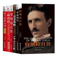 美国历史与人物传记:看他们如何创建美国并影响历史(全6册)