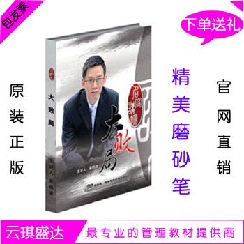 正版包票 吴晓波 大败局 9DVD 视频讲座