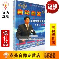李强自动自发-突破管理困境3VCD视频讲座光盘现货