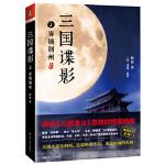 三国谍影2:雾锁荆州(讲述《三国演义》忽略的情报暗战!)