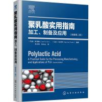 聚乳酸实用指南 加工、制备及应用(原著第2版) 化学工业出版社