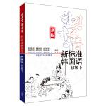 新标准韩国语(新版)(初级下)