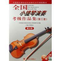 全国小提琴演奏考级作品集(附光盘第3套第3级中国音乐家协会社