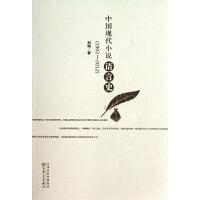 中国现代小说语言史(1902-2012)