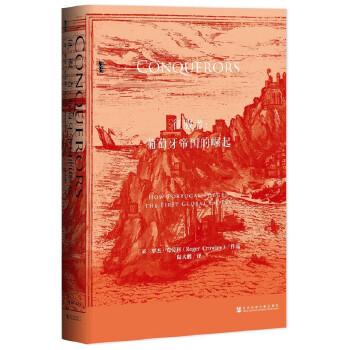 征服者:葡萄牙帝国的崛起(pdf+txt+epub+azw3+mobi电子书在线阅读下载)