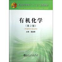 有机化学(环境类专业适用第2版普通高等教育十二五规划教材)